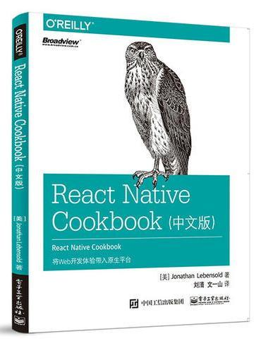React Native Cookbook(中文版)