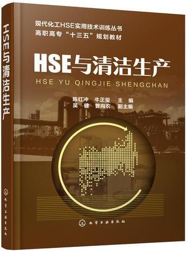 HSE与清洁生产(陈红冲)