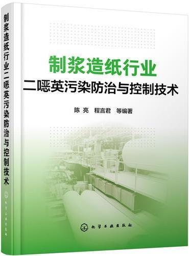制浆造纸行业二噁英污染防治与控制技术