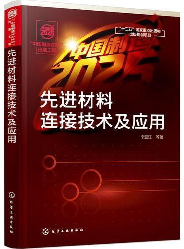 """""""中国制造2025""""出版工程--先进材料连接技术及应用"""