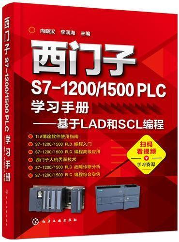 西门子S7-1200/1500 PLC学习手册——基于LAD和SCL编程