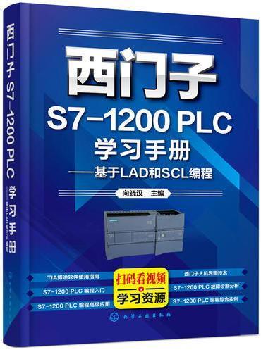 西门子S7-1200 PLC学习手册——基于LAD和SCL编程