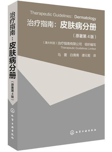 治疗指南:皮肤病分册(原著第4版)