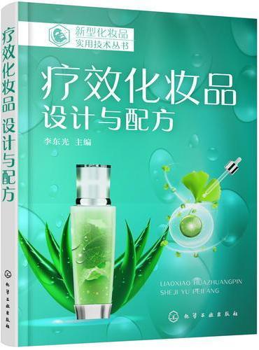 新型化妆品实用技术丛书--疗效化妆品:设计与配方