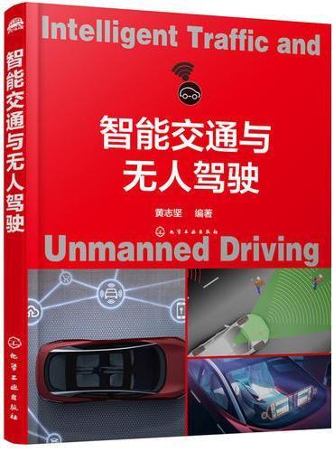 智能交通与无人驾驶