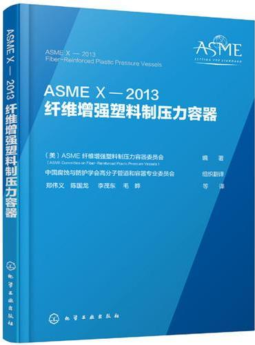 ASME X—2013 纤维增强塑料制压力容器