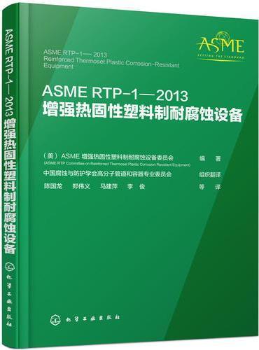 ASME RTP-1—2013 增强热固性塑料制耐腐蚀设备