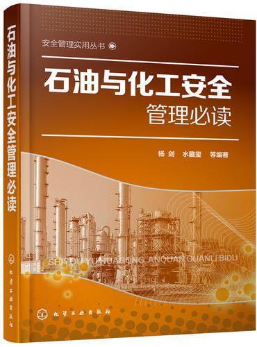 安全管理实用丛书--石油与化工安全管理必读