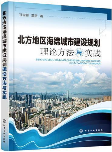北方地区海绵城市建设规划理论方法与实践