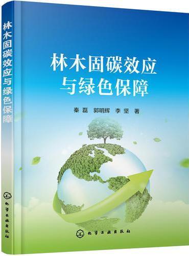 林木固碳效应与绿色保障