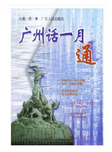 广州话一月通(修订版)