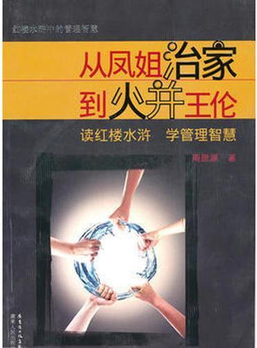 从凤姐治家到火并王伦:读红楼水浒 学管理智慧(修订版)
