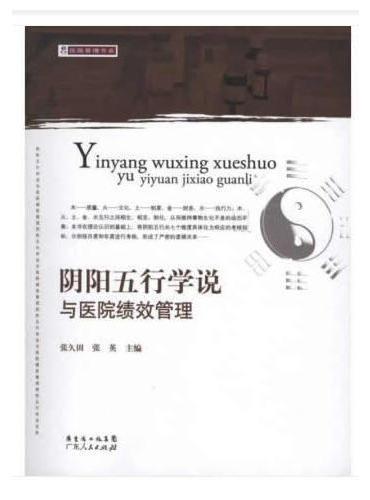 阴阳五行学说与医院绩效管理(修订版)