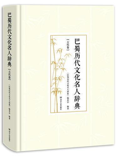巴蜀历代文化名人辞典(古代卷)