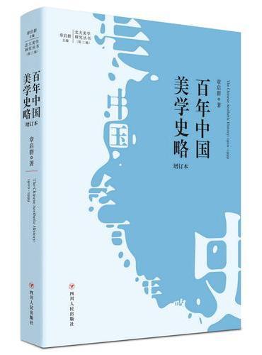百年中国美学史略(增订本)(北大美学研究丛书·第三辑)