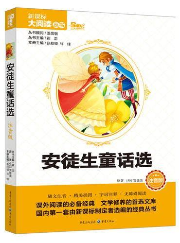 安徒生童话选 彩绘注音版新版 新课标大阅读丛书