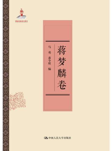 蒋梦麟卷(中国近代思想家文库)
