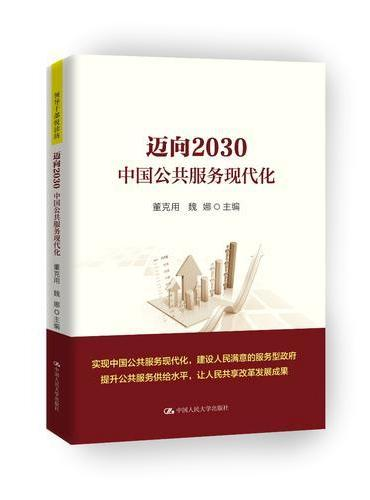 迈向2030:中国公共服务现代化(领导干部悦读坊)