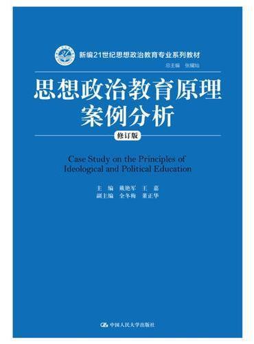 思想政治教育原理案例分析(修订版)(新编21世纪思想政治教育专业系列教材)
