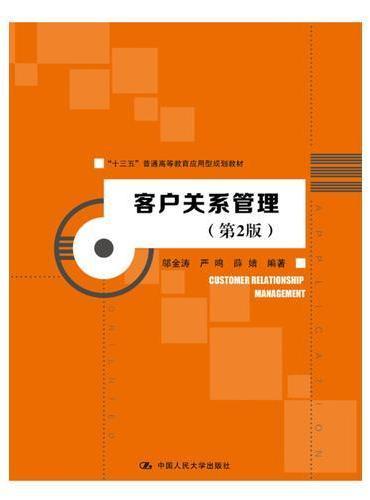 """客户关系管理(第2版)(""""十三五""""普通高等教育应用型规划教材)"""