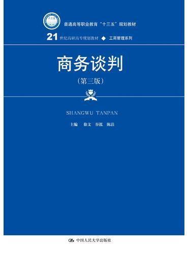 商务谈判(第三版)(21世纪高职高专规划教材·工商管理系列)