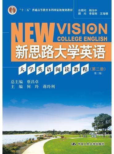 大学英语阅读教程(第二册)第三版(新思路大学英语)