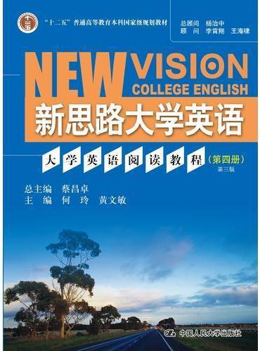 大学英语阅读教程(第四册)第三版(新思路大学英语)