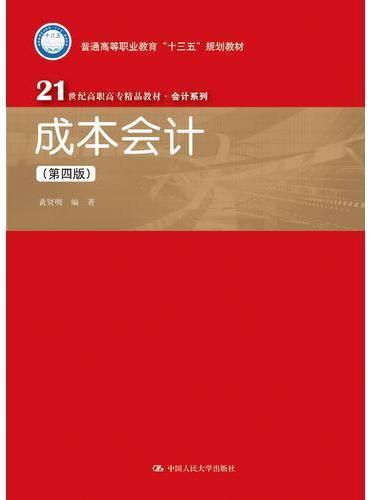 成本会计(第四版)(21世纪高职高专精品教材·会计系列)