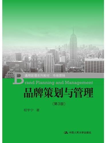 品牌策划与管理(第3版)(通用管理系列教材·市场营销)