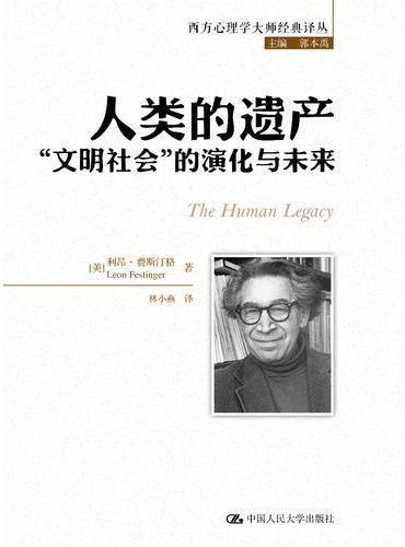"""人类的遗产:""""文明社会""""的演化与未来(西方心理学大师经典译丛)"""