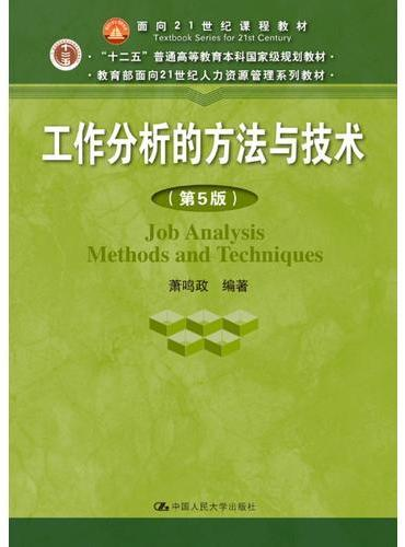 """工作分析的方法与技术(第5版)(教育部面向21世纪人力资源管理系列教材;""""十二五""""普通高等教育本科国家级规划教材)"""