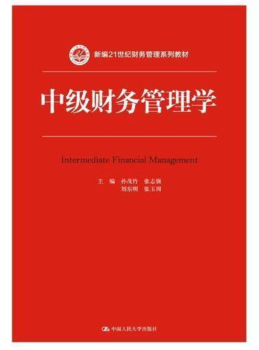 中级财务管理学(新编21世纪财务管理系列教材)