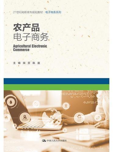 农产品电子商务(21世纪高职高专规划教材·电子商务系列)