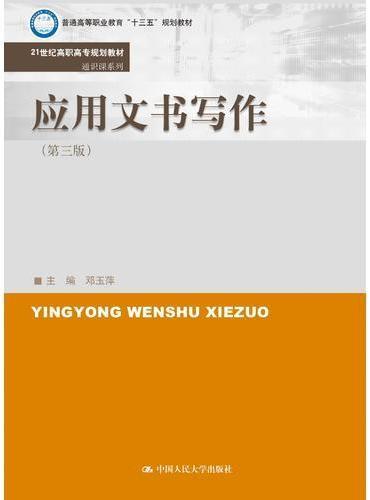 应用文书写作(第三版)(21世纪高职高专规划教材·通识课系列)
