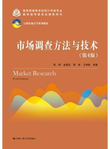 市场调查方法与技术(第4版)(21世纪统计学系列教材;教育部高等学校统计学类专业教学指导委员会推荐用书)