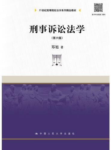 刑事诉讼法学(第六版)(世纪高等院校法学系列精品教材)