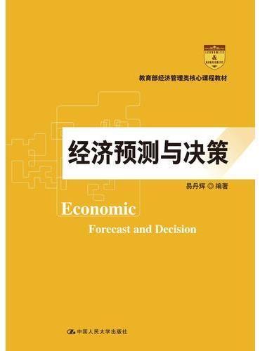 经济预测与决策(教育部经济管理类核心课程教材)