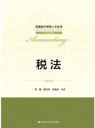 税法(第3版)(全国会计领军人才丛书·会计系列)