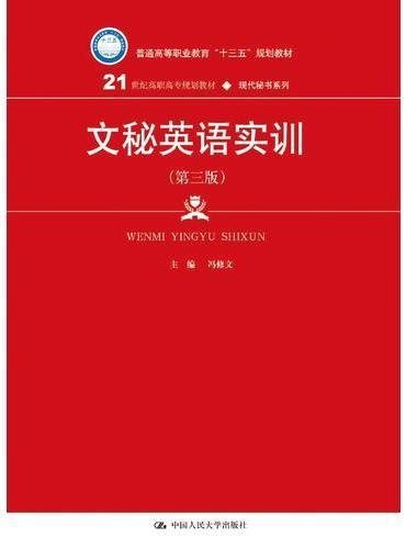 文秘英语实训(第三版)(21世纪高职高专规划教材·现代秘书系列)
