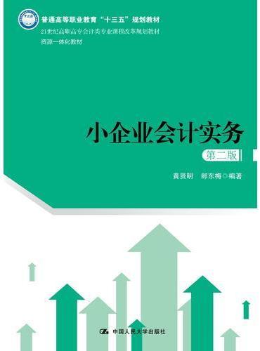 小企业会计实务(第二版)(21世纪高职高专会计类专业课程改革规划教材)