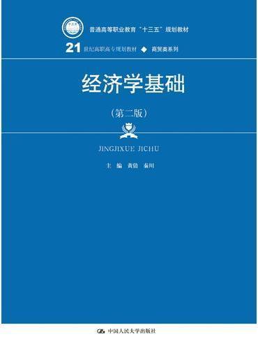 经济学基础(第二版)(21世纪高职高专规划教材·商贸类系列)