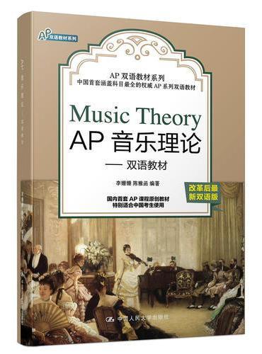 AP音乐理论——双语教材
