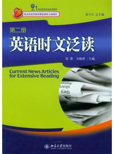英语时文泛读(第2册)
