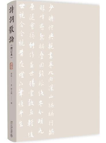 诗词散论(增订本)