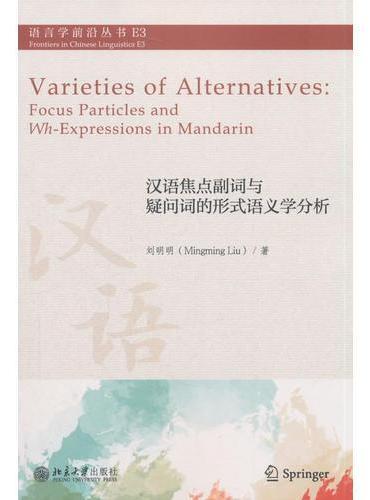 汉语焦点副词与疑问词的形式语义学分析