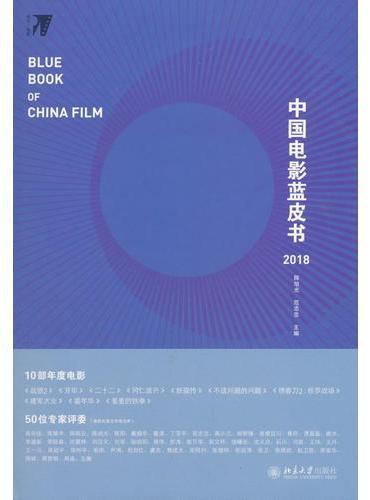 中国电影蓝皮书2018