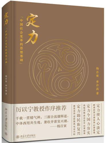 定力 :中国社会变革的思想基础