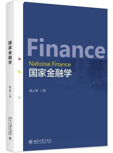 国家金融学
