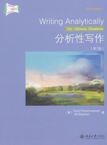 分析性写作(第7版)