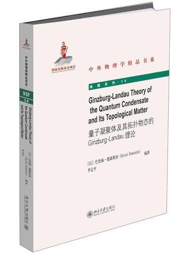 Ginzburg-Landau Theory of the Quantum Condensate and Its Topological Matter(量子凝聚体及其拓扑物态的 Ginzburg-Landau理论)
